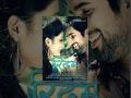 Rhythm || रिदम || Love Story Movie