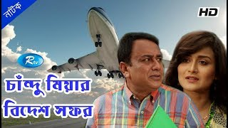 Chandu Miar Bidesh Sofor | Zahid Hasan | Nadia | Special Drama | Rtv