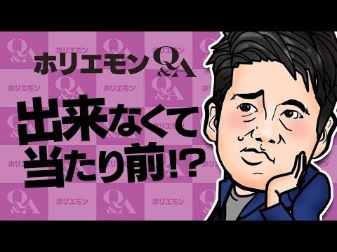 ホリエモンのQ&A vol.231〜出来なくて当たり前!?〜の感想