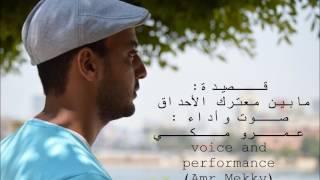 عذِّب بما شئت - قصيدة ( ما بين مُعتِركِ الأحداق )  بصوت وأداء  : عمرو مكي