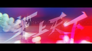 みゆな 天上天下 Official Music Audio