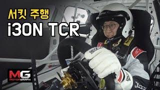 강병휘 TCR 레이서, 현대 i30 N TCR 시승기…국산차 브랜드가 만든 최강의 레이스카로 영암 F1 서킷을 달리는 감동