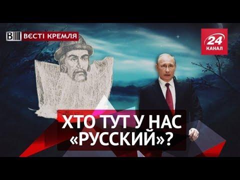 Вєсті Кремля. Помста Ярослава Мудрого