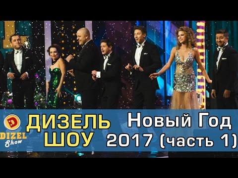 Самое Крутое Шоу Новый Год 2017 Часть 1 | Дизель Шоу от 31 декабря