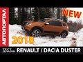 Первый тест-драйв Renault / Dacia Duster 2018