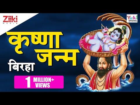 बिरहा   कृष्णा जन्म   Bhojpuri Birha   Krishna Leela   Birha Samrat   Ram Kailash Yadav