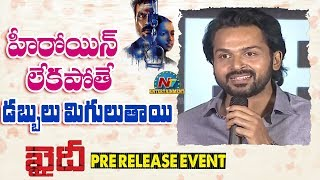 Karthi Speech At Khaidi Pre Release Event | Karthi | NTV Entertainment