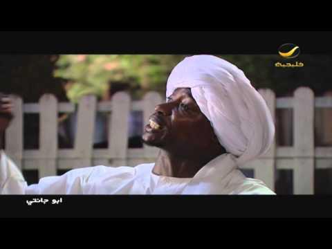 مسلسل ابو جانتي 2 - الحلقه 26