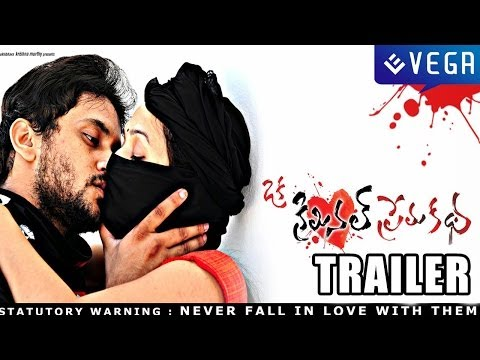 Oka Criminal Prema Katha Movie Trailer - Latest Telugu Movie Trailer 2014 video