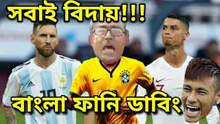 সবাই বিদায়   football bangla funny dubbing   বাংলা ফানি ডাবিং   Alu Kha BD