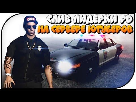 СЛИВ ЛИДЕРКИ PD НА ARIZONA-RP - УЖАСНЫЙ СЕРВЕР ОТ ЮТУБЕРОВ SAMP