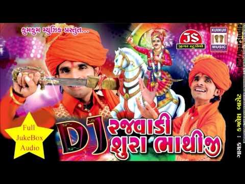 DJ Rajvadi Shura Bhathiji - Kamlesh Barot - Full DJ