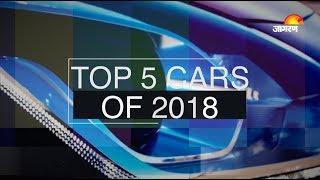 TOP 5 Cars of 2018: Hyundai Santro, Maruti Suzuki Swift & Many More | Jagran HiTech