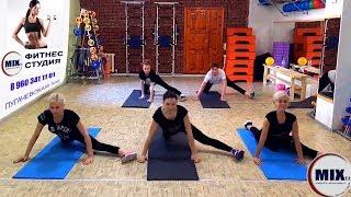 Растяжка - ИНТЕНСИВ! Развитие гибкости тела! Фитнес студия MIXfit в Балашове