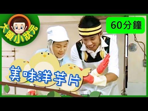 台灣-大頭小狀元-EP 013 洋芋片 、 雄獅鉛筆