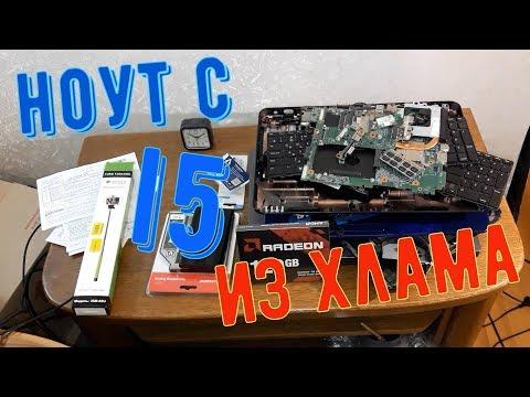собираем мощный ноутбук с SSD на core i5 из кучи хлама