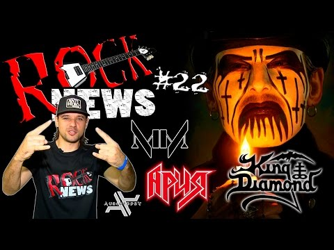 ROCK NEWS #22  Marilyn Manson l АРИЯ l King Diamond l Audiotopsy