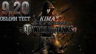World of tanks - ТЕСТ ПАТЧА 9.20 (общий тест) Щупаем клешнями 3