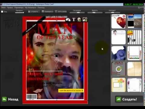 Видеоурок по работе с программой Ashampoo Photo Card