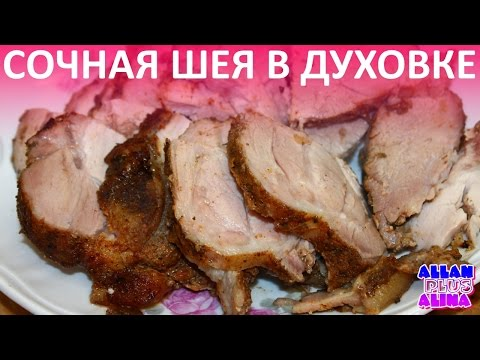 Как приготовить шейку в духовке - видео