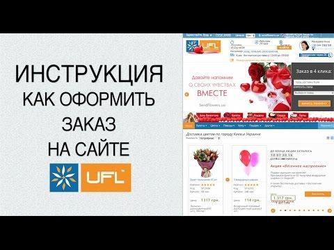 Как сделать заказ на нашем сайте? Инструкция | UFL Киев