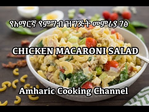 Chicken Macaroni Pasta Salad Recipe - የአማርኛ የምግብ ዝግጅት መምሪያ ገፅ