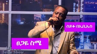 Seifu on EBS: Tsegaye Seme Live Performance