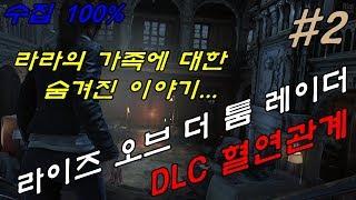 [초고화질, 한글] 라이즈 오브 더 툼 레이더 DLC 혈연관계 2화 (Rise of The Tomb Raider DLC Blood Ties) - 유튜범