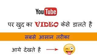 YouTube पर अपना खुद का वीडियो कैसे डालें  How to insert your own video on YouTube