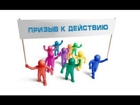 Как создать кнопку призыв к действию (call to action) на Facebook на сайте doc-lab.ru