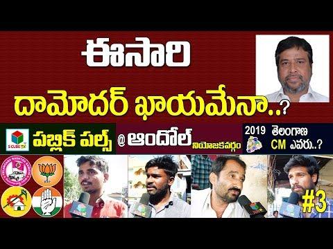 Public Pulse @Andole #3 | 2019 తెలంగాణ సీఎం ఎవరు?Who Is Next CM Of Telangana | Babu Mohan | TRSparty