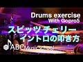 ドラムでスピッツのチェリーに挑戦しよう!~イントロ~|ABCドラム教室