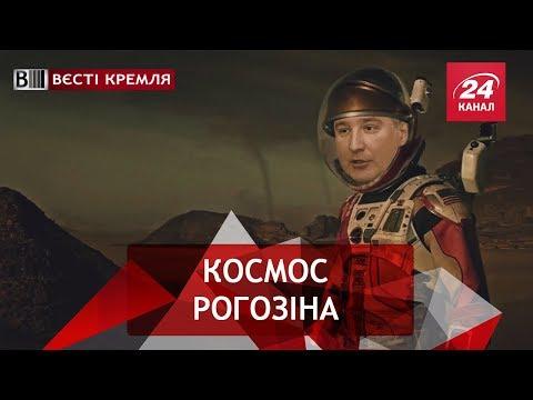 Рогозін знову на ракеті, Вєсті Кремля, 24 травня 2018