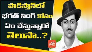 Pak Body Demands Highest Gallantry Medal For Bhagat Singh | Unknown Facts of Bhagat Singh