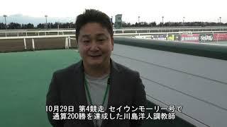 20201029川島洋人調教師200勝