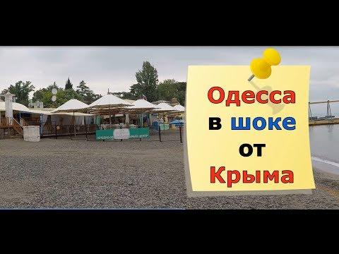🔴🔴 Одесситка про Крым ЧТО ОНА ГОВОРИТ. Крым 2018