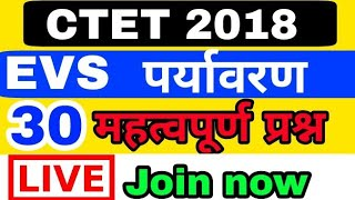 CTET 2018 EVS 30 most important question for paper first hindi me