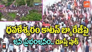 Huge Fans Crowd at Pawan Kalyan Kavathu on Dowleswaram Cotton Barrage | Janasena