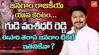 Gudi Vamshidhar Reddy | Jangaon Constituency Politics | Telangana NRI Leaders