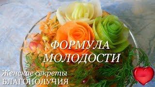 """Омолаживающий салат с витаминами """"Январские розы"""" с гранатом и зеленой редькой. Формула молодости."""