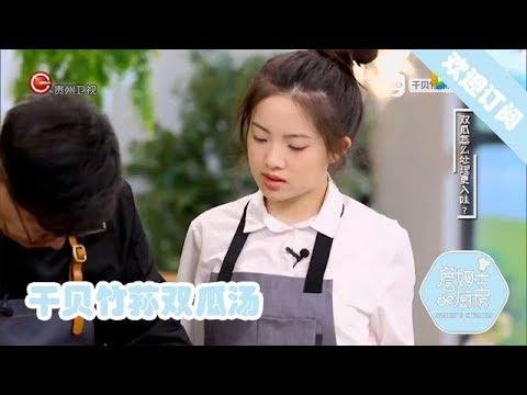 陸綜-詹姆士的廚房-20191021 干贝竹荪双瓜汤