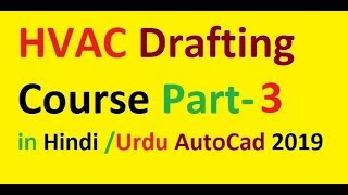 HVAC Drafting Course Part -3 ( Auto cad 2019 Hindi / Urdu )