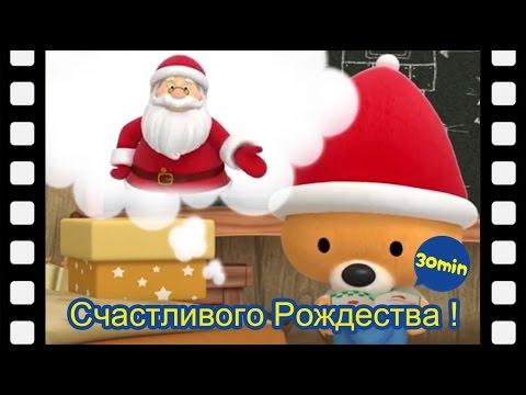 8 Серия Счастливого Рождества (30 минут) | мини-фильм | дети анимация | Пороро