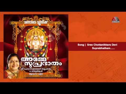 Sree Chottanikkara Devi Suprabhatham - Amme Suprabhatham video
