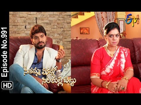 Seethamma Vakitlo Sirimalle Chettu | 5th November 2018| Full Episode No 991 | ETV Telugu