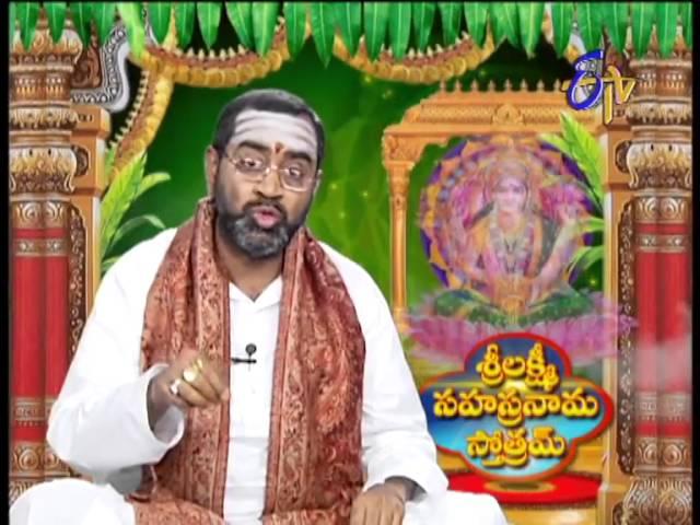Sri Lakshmi Sahasranama Stotram - శ్రీలక్ష్మీ సహస్త్రనామ స్తోత్రమ్ -13thSeptember 2014 Episode No133