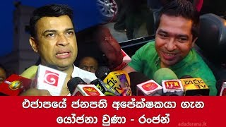 Ranjan proposed about UNP presidential candidate