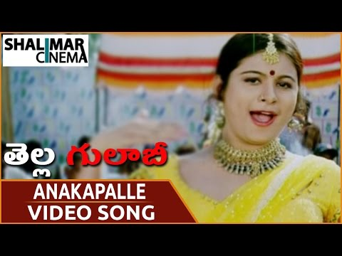 Tella Gulabi Movie || Anakapalle Video Song || Raja Ravindra, Keerthana || Shalimarcinema
