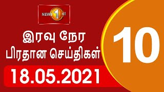 News 1st: Prime Time Tamil News - 10.00 PM | (18-05-2021)