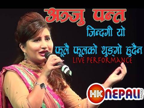 Anju Panta Nice Song || Jindagi You Fulai Fulko Thungo Hudaina video